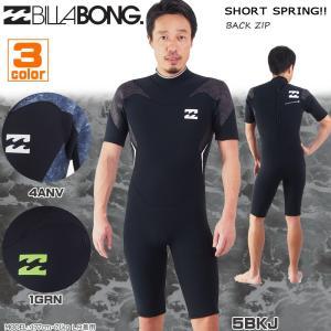 17 BILLABONG(ビラボン) メンズ バックジップ 半袖スプリング Athlete Jr2 ハイスペック LTD Edition 半袖半ズボン ジャージ|move