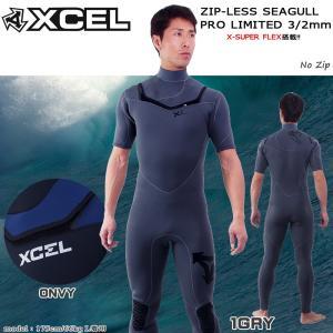 17 XCEL(エクセル) ジップレス シーガル PRO LTD 3/2mm  X-SUPER FLEX ノンジップ 半袖長ズボン ジャージ|move