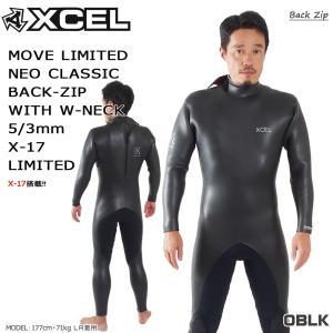 17-18 XCEL(エクセル) NEO CLASSIC バックジップ バリアインナー 5/3mm X-17 LIMITED セミドライ ウエットスーツ|move