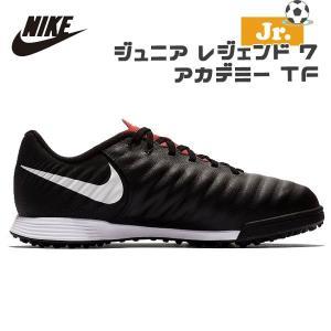 ジュニア サッカー トレーニングシューズ ナイキ NIKE ジュニア レジェンド 7 アカデミー TF トレシュー|move