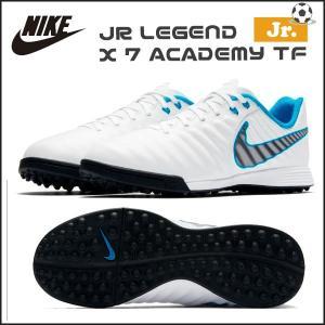 サッカー ジュニア トレーニングシューズ ナイキ NIKE JRレジェンドX7アカデミーTF|move