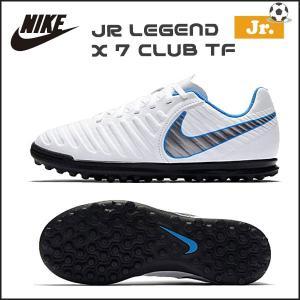 サッカー ジュニア トレーニングシューズ ナイキ NIKE JRレジェンドX7クラブTF|move
