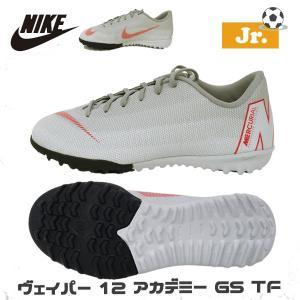 ジュニア サッカー トレーニングシューズ ナイキ NIKE ジュニア ヴェイパー 12 アカデミー GS TF トレシュー|move