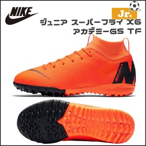 サッカー ジュニア トレーニングシューズ NIKE(ナイキ) ジュニア スーパーフライ X6 アカデミーGS TF|move
