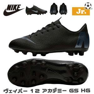 ジュニア サッカー スパイク ナイキ NIKE ジュニア ヴェイパー 12 アカデミー GS HG スパイク|move