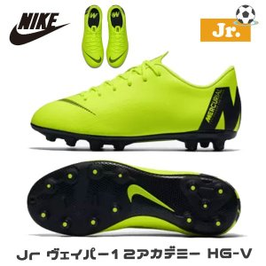 ジュニア サッカー トスパイク ナイキ NIKE Jr ヴェイパー12アカデミー HG-V|move