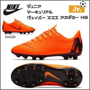 ジュニア サッカースパイク NIKE(ナイキ) ジュニア ヴェイパー12アカデミー HG-V|move