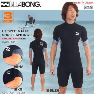 18 BILLABONG(ビラボン) スーパーハイスペック 3/2mm バックジップ 半袖スプリング ジャージ 別注LTD 国産 半袖|move