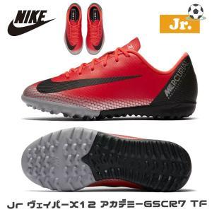 ジュニア サッカー トレーニングシューズ ナイキ NIKE Jr ヴェイパーX12 アカデミーGSCR7 TF トレシュー move