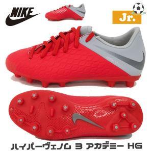 ジュニア サッカー スパイク ナイキ NIKE ジュニア ハイパーヴェノム 3 アカデミー HG スパイク|move