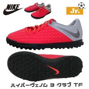 ジュニア サッカー トレーニングシューズ ナイキ NIKE ジュニア ハイパーヴェノム 3 クラブ TF トレシュー|move