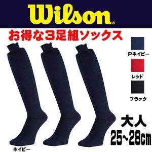 野球 wilson ウィルソン ベースボール アンダーソックス 3足組 カラーソックス 大人用 25-28cm|move