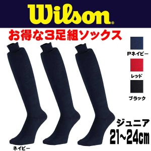 野球 wilson ウィルソン ベースボール アンダーソックス 3足組 カラーソックス 少年 ジュニア用 21-24cm|move