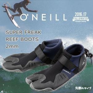 18 ONEILL(オニール ) SUPER FREAK REEF BOOTS 2mm リーフブーツ  サーフブーツ 岩場等ケガ防止!|move