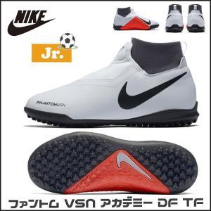 ジュニア サッカー トレーニングシューズ ナイキ NIKE ジュニア ファントム VSN アカデミー DF TF トレシュー|move