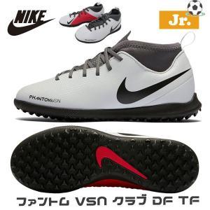 ジュニア サッカー トレーニングシューズ ナイキ NIKE ジュニア ファントム VSN クラブ DF TF トレシュー|move