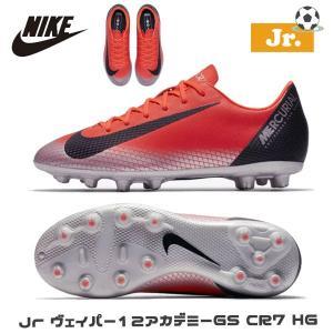 ジュニア サッカー トスパイク ナイキ NIKE Jr ヴェイパー12アカデミーGS CR7 HG|move