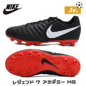 ジュニア サッカー スパイク ナイキ NIKE ジュニア レジェンド 7 アカデミー HG スパイク|move