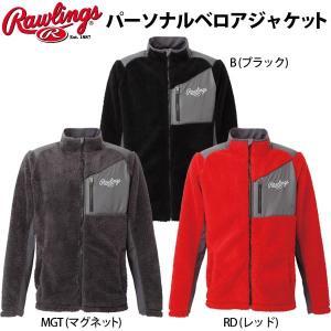 野球 トレーニングウェア ジャケット 一般 ローリングス Rawlings ゲーマー パーソナルベロアジャケット 一般 フルジップ|move