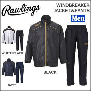 野球 上下セット ジャケット パンツ トレーニングウェア ウインドブレーカー ローリングス Rawlings 裏起毛 メンズ 一般用|move