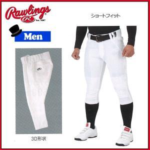 野球 ウェア ユニフォーム 練習 一般用 ローリングス Rawlings 3D ウルトラハイパーストレッチパンツ ホワイト ショートフィット|move