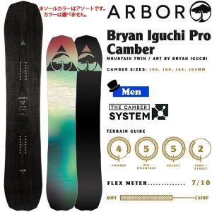 スノーボード 板 フリーライド パウダー 18-19 ARBOR アーバー BRYAN IGUCHI PRO CAMBER ブライアンイグチキャンバー|move