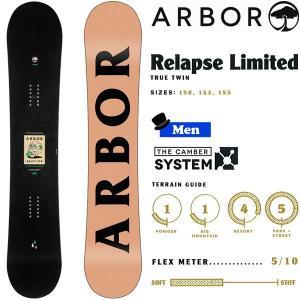 スノーボード 板 フリースタイル パーク 18-19 ARBOR アーバー RELAPSE LIMITED リレイプスリミテッド|move