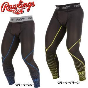 野球 ロングタイツ スパッツ 一般用 メンズ ローリングス Rawlings ウルトラハイパーストレッチ|move