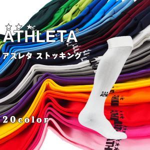 ATHLETA アスレタ ゲームストッキング -サッカーウェア|move