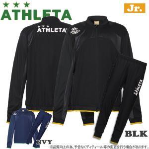 サッカーウェア ATHLETA  アスレタ ジュニアトレーニングライトジャケット&パンツ 上下セット フットサル ath-19ss あすつく move