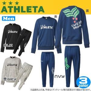 サッカーウェア アスレタ ATHLETA スウェットシャツ&パンツ 上下セット ath-17fw|move