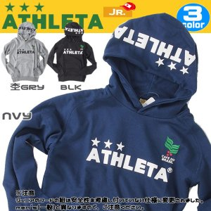 ジュニア サッカーウェア アスレタ ATHLETA ジュニア ライトスウェットパーカー ath-18ss|move