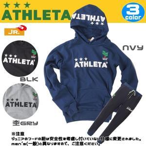ジュニア サッカーウェア アスレタ ATHLETA ライトスウェットパーカー&パンツ 上下セット ath-18ss|move