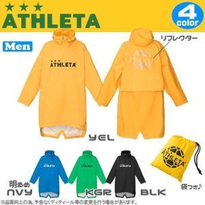 サッカー アスレタ ATHLETA レインポンチョ ath-18ss ■即出荷 あす楽■|move