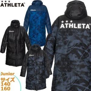 ジュニア サッカー ベンチコート アスレタ ATHLETA ベンチコート 子供用 フットサル スポーツ 防寒具 ath-19aw