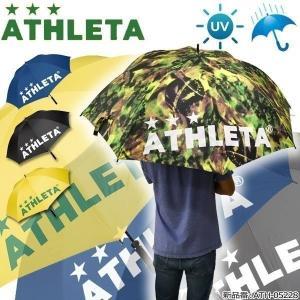 スポーツ観戦 UV 日傘 アスレタ ATHLETA UVアンブレラ BIGサイズ親骨長さ70cm サッカー ゴルフ 野球 なんでも…。|move