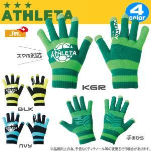 サッカー 手袋 アスレタ ATHLETA ジュニア フィールド ニット グローブ ath-17fw|move