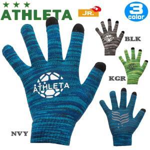 サッカー 手袋 アスレタ ATHLETA ジュニアフィールドニットグローブ フットサル ath-18aw あすつく sc_gvcoat move