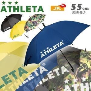 傘 サッカー ATHLETA アスレタ ジュニアサイズ55cm フットサル あすつく move