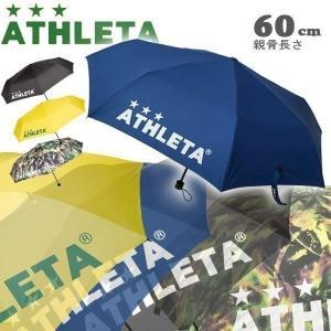 傘 サッカー ATHLETA アスレタ 折り畳みサイズ60cm フットサル あすつく move