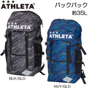 アスレタ バックパック 35L ATHLETA サッカー フットサル あすつく move