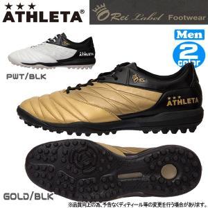 サッカートレーニングシューズ アスレタ ATHLETA O-Rei Treinamento A002 ath-17ss|move
