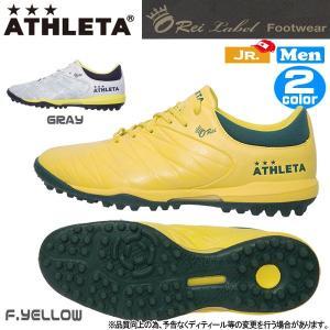 子ども用から大人まで サッカートレーニングシューズ アスレタ ATHLETA O-Rei Treinamento T002 ath-17ss|move