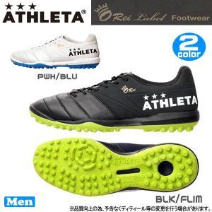 サッカー トレーニングシューズ ATHLETA(アスレタ) O-Rei Treinamento A003 ath-18ss|move