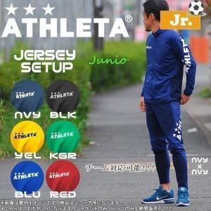 ジュニア サッカーウェア アスレタ ATHLETA ジュニア 定番チーム対応ジャージジャケット&パンツ クイックシリーズ ath-team あすつく move