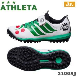 予約販売2/下旬入荷予定 ジュニア サッカー トレーニングシューズ ATHLETA  アスレタ ATHLETA CDBTreinamento T005J ath-19ss|move