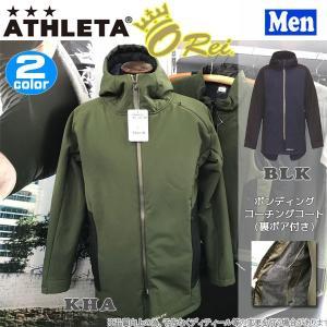 予約商品(9/中〜下頃入荷予定) サッカーウェア アスレタ ATHLETA ボンディングコーチングコート フットサル ath-18aw|move