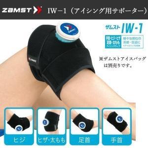 サポーター ザムスト ZAMST IW-1 ひじ・ひざ・もも・足首・手首の冷却・圧迫用|move