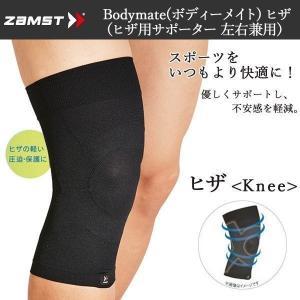 サポーター ザムスト ZAMST Bodymate ボディーメイト ひざ用 ソフトサポート|move