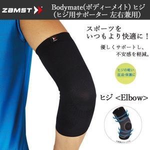 サポーター ザムスト ZAMST Bodymate ボディーメイト ひじ用 ソフトサポート